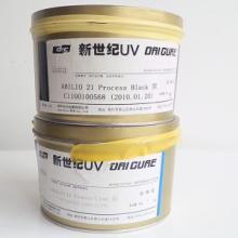 供应深日新世纪UV四色油墨 新世纪紫外线固化UV油墨