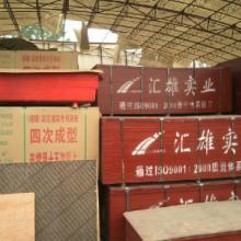 供应竹木胶板