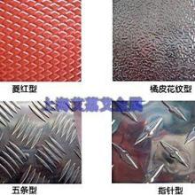 供应德国安铝镜面橘皮花纹板浙江苏州山西西安反光板批发