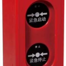 供应西安气体灭火紧急起停按钮批发