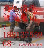 供应上海黄浦区管道疏通