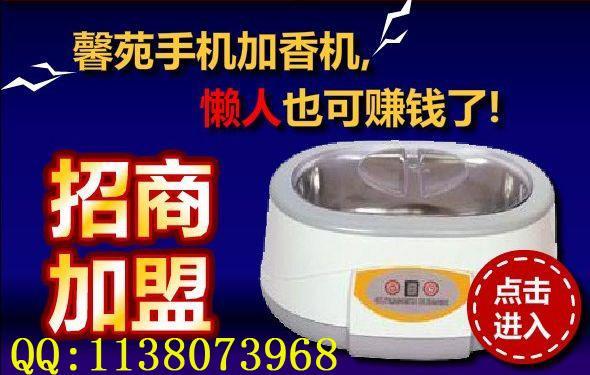 供应手机加香手机清洗加香北京加香手机多少钱