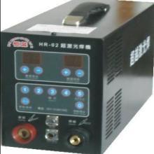 供应南京不锈钢管焊接冷焊机批发