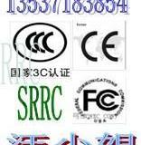 供应PDA掌上电脑SRRC认证CCC认证CE认证FCC ID认证