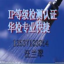 供应无线网络设备IP等级测试/IP66测试/IP65测试