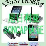 供应3G平板电脑尼日利亚SONCAP认证/无线遥控器SONCAP认证