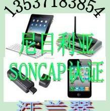 供应3G平板电脑尼日利亚SONCAP认证/无线遥控器SONCAP认证批发