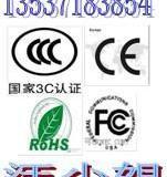 供应蓝牙体温计CE认证FCC ID认证/红外线体温计CE认证FDA认