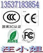 供应专业办理SAR测试/手机SAR测试/3G网卡SAR测试