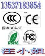供应车载GPS导航仪CE认证FCC认证SRRC认证