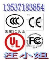 供应直发器UL认证华检专业服务13537183854图片