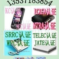 RF无线模块SRRC认证