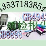 供应无线遥控器商城质检报告/蓝牙设备GB8898质检报告