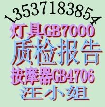 供应USB电风扇质检报告/USB冰镇杯垫GB4706质检报告批发