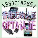 LTE手机OFTA认证FCC认证图片
