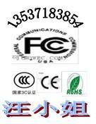汽车空气净化器CE认证 汽车必备小电器FCC认证13537183