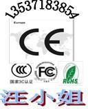 电感变压器CE认证- EN61558汪小姐13537183854