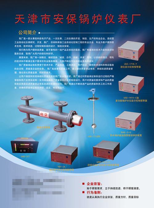 天津市安保锅炉仪表总厂