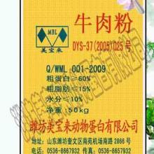 供应用于宠物的牛肉粉饲料动物性饲料牛肉粉价格山东牛肉粉北京牛肉粉