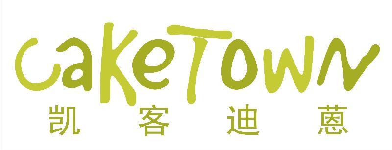 凯客迪蒽餐饮管理咨询有限公司(招商部)
