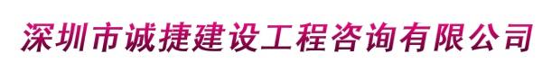 深圳市诚捷建设工程咨询有限公司