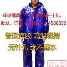 供应海口雨衣厂批发海胶生胶套装雨衣图片