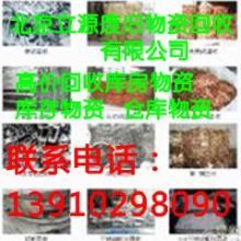 供应北京库房物资回收北京回收库存积压