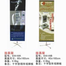 深圳大型广告印刷喷绘制作十字形挂画架海报架供应了解拉网展架价格图片
