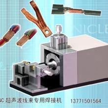 供应安全气囊线束焊接机