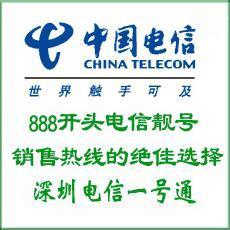 深圳电信一号通靓号,火爆抢购!_产品资讯_中小