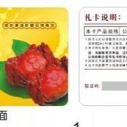 上海海鲜礼包大闸蟹礼盒礼品卡印刷图片