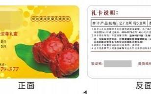 有机蔬菜食品礼盒礼品卡制作图片