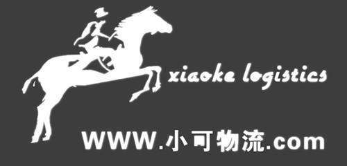 上海小可物流有限公司