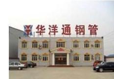 天津华洋通钢管公司简介