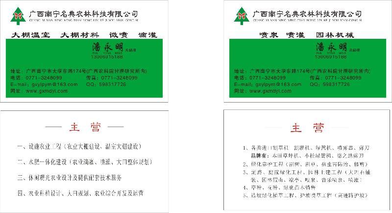广西南宁名典农林科技有限公司