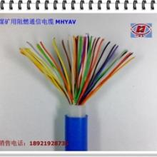 供应MHYV煤矿通信电缆,煤矿电缆厂家贵州办事处,煤矿电缆厂家直销.
