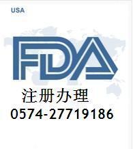 供应眼影FDA美国注册,精华液FDA注册,遮瑕膏FDA注册
