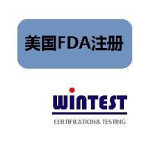 供应上海老酒FDA美国认证,果珍松花酒FDA认证,果露酒FDA认证