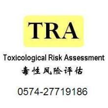 供应美容化妆品TRA测试,艺术类材料TRA毒性风险评估