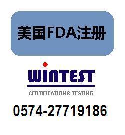 供应新鲜蔬菜FDA注册认证,豆荚类FDA注册,竹笋类FDA注册