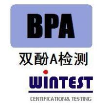 奶瓶类双酚A测试 BPA检测公司 BPA检测服务