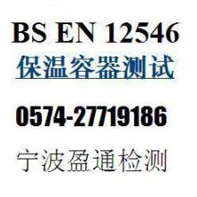 供应EN12546热水袋测试,保温容器检测标准,热水瓶EN12546