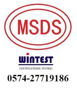 供应五金零部件MSDS报告