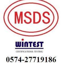 眼影MSDS检测