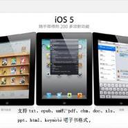 南京ipad查看txt电子书pdf文件图片