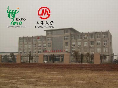 上海松江久沪橡胶接头中西部营销中心
