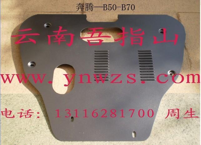 发动机护板图片 发动机护板样板图 奔腾b50新款钛合金发动高清图片