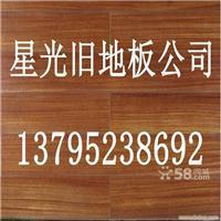 供应回收实木复合地板