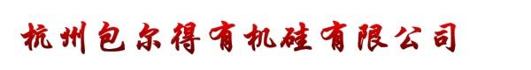 杭州包尔得新材料科技有限公司