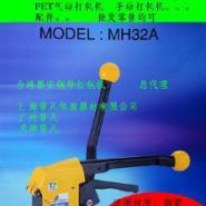 供应高明MH32A钢带免扣打包机/手动钢带打包机/免扣钢带打包机价格